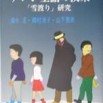 ケンジ童話の授業―「雪渡り」研究(共著)