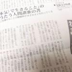 図書新聞 2011年10月15日号