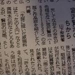 佛教タイムス 2008年10月2日