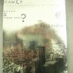 江古田文学 41号