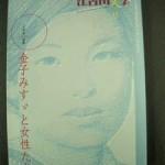 江古田文学 43号