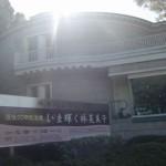 神奈川近代文学館 「没後60年記念展 いま輝く林芙美子」