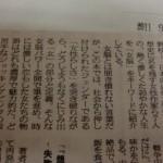 共同通信配信の新聞記事