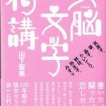 林芙美子関連書籍『女脳文学特講  芙美子・翠・晶子・らいてう・野枝・弥生子・みすゞ』