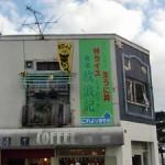 林芙美子資料館、松本清張記念館、北九州市立文学館
