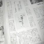 日本海新聞 (2010年2月7日)