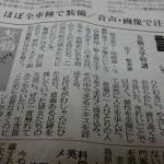 日刊工業新聞 2011年9月11日