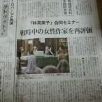 林芙美子セミナーに関するじゃかるた新聞の記事