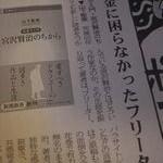 図書新聞 2008年10月18日