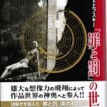 清水正『清水正ドストエフスキー論集3『罪と罰』の世界』栞