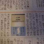 夕刊フジ 2008年9月27日