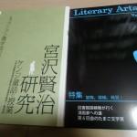 文芸研究実習の実習誌
