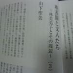 江古田文学 85号