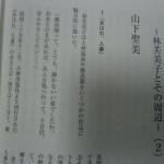 江古田文学 84号