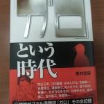『創刊50周年記念「ガロ」という時代』(青林堂)