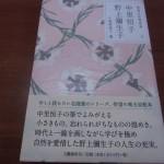 『精選女性随筆集十巻 中里恒子 野上彌生子』(文藝春秋)