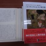 『清水正・ドストエフスキー論全集7 「オイディプス王」と「罪と罰」』栞