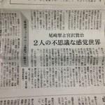 日本海新聞(2015年5月12日)
