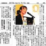 日本海新聞(2015年7月12日)