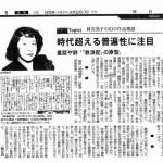 毎日新聞(2015年6月22日)コメント