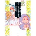 マンガで読み解く 宮沢賢治の童話事典
