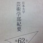 芸術学部紀要62号