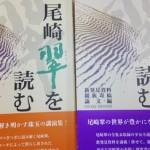 尾崎翠を読む(今井出版)
