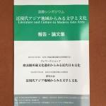 国際シンポジウム近現代アジア地域からみる文学と文化 報告・論文集