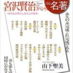 100de名著 宮沢賢治スペシャル (NHK出版)