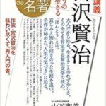 別冊100分de名著 集中講義 宮沢賢治~ほんとうの幸いを生きる~